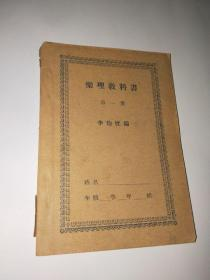 乐理教科书(第一册) 乐理教科书(第一册)书架5