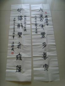 王铁成:书法:人寿年丰