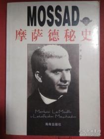 MOSSAD摩萨德秘史