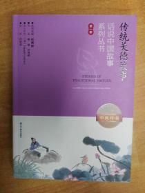 传统美德故事:中英双语(话说中国故事系列丛书·第一季)