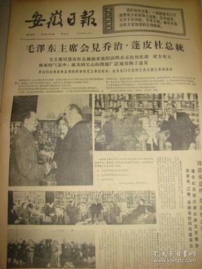 《安徽日报》【毛泽东主席会见乔治·蓬皮杜总统,有照片】
