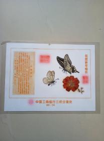 八十年代16开工商银行三桥分理处蝴蝶、花卉标本贺年卡(塑封)一张