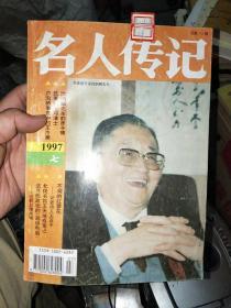 名人传记 1997.7