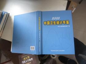 2009中国卫生统计年鉴
