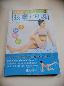 一分钟健康法:按摩+伸展