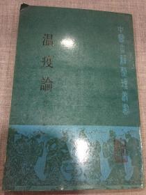 瘟疫论(中医古籍整理丛书)(上下卷)全一册