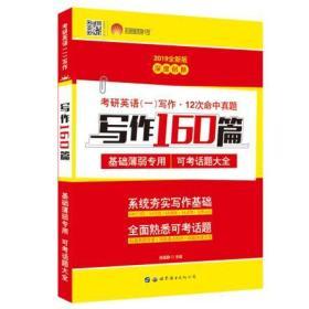 考研英语2019写作160篇(考研1号英语一写作 12次命中考研真题