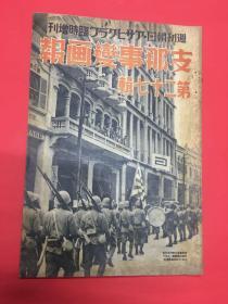 那攻略攻略》第27辑(第二十七辑,海南岛景点襄阳画报古城事变图片
