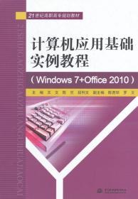 计算机应用基础实例教程(Windows7+Office2010)/21世纪高职高专规划教材