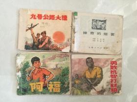 (70年代)经典套书连环画《越南老挝几内亚故事连环画》(4本难得)2