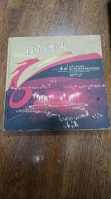 中华人民共和国第八届少数民族传统体育运动会---精彩瞬间 摄影大画册 都是图片 精装8开