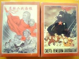 【全新】《二战苏联海报宣传画大全精选》绝版收藏扑克牌 斯大林、希特勒、列宁(本店内有中国绝版扑克牌大全)