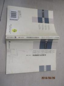 从管理到治理:中国地方治理现状   实物图  品自定  31号柜