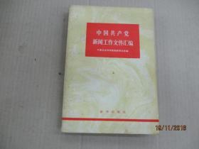 中国共产党新闻工作文件汇编  <1921--1949> (上)