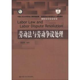 教育部经济管理类主干课程教材管理系列:劳动法与劳动争议