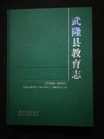 武隆县教育志(1986——2005)