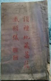 民国线装本:赞礼地藏菩萨忏愿仪  出版时间 : 1912