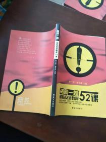 每周一题 部队安全教育52课【实物图片,品相自鉴】
