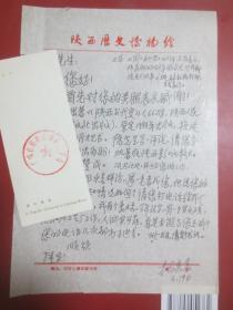 著名历史学家 杨东晨 信札