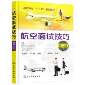 航空面试技巧(张号全)(第二版) 张号全,孙梅  化学工业出版社