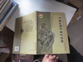 中国辽西中生代鸟类 签赠本