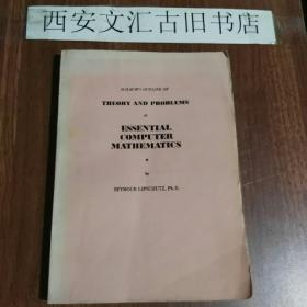 ESSENTIAL COMPUTER MATHEMATICS/肖姆氏计算机基础数学理论与习题纲要[16开本/英文版]