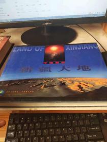 摄影画册 LAND OF XINJIANG(新疆大地)