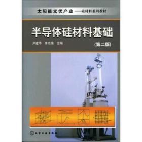太阳能光伏产业:半导体硅材料基础(第2版)