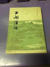 西湖佳话 上海古籍