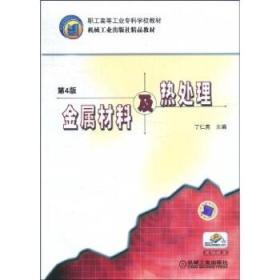 金属材料及热处理(第4版)