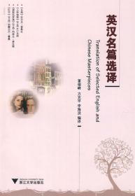 英汉名篇选译 正版 董俊峰,方克平,李海滨  9787308069540