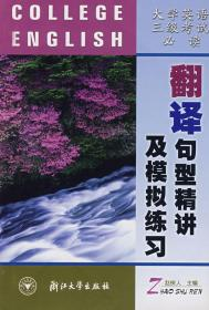 大学英语三级考试-翻译句型精讲及模拟练习 正版 赵树人   9787308042444