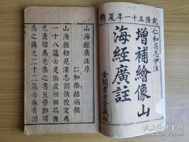 增补绘像山海经广注(乾隆金阊书业堂原板,存首两册,含144幅版画全,较为初印)