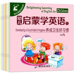 幼儿启蒙学英语辑 正版 杨霞  9787557015237