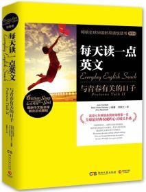 每天读一点英文 与青春有关的日子 正版 坎菲尔德  9787540450892