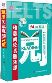 雅思阅读真题还原 正版 郭琳  9787546369532