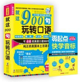 900句玩转口语 正版  杰西卡,方振宇,振宇英语教学  9787511004321