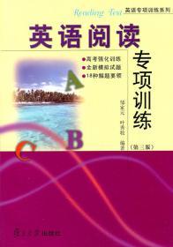 英语阅读专项训练(第3版)/英语专项训练系列 正版 邹家元,叶秀牧著  9787309081671