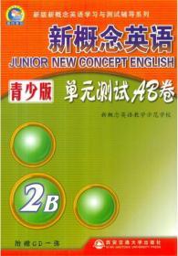 新概念英语单元测试AB卷(附光盘青少版2B)/新版新概念英语学习与测试辅导系列 正版 新概念英语教学示范学校  9787560538402