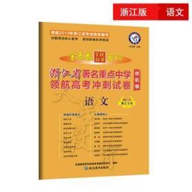 语文(浙江专用) 正版 天星教育研究院  9787552479133