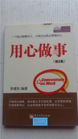 用心做事(第2版) 李耀东 著 电子工业出版社 9787121153693