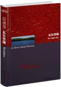 瓦尔登湖(英文全本) 正版 亨利戴维梭罗  9787506294775