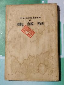《华盖集续编》/,鲁迅三十年集之十二,民国鲁迅全集出版社初版本。