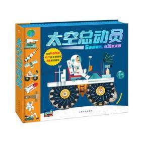 太空总动员(精) 正版 作者 兰.格雷厄姆,海豚传媒出品  9787553513393