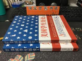 美国学生历史 上下册 英汉双语版  无光盘