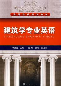 建筑学专业英语(靳慧霞) 正版 靳慧霞   9787122065155