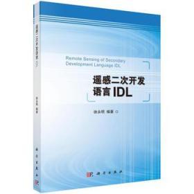 遥感二次开发语言IDL 正版 徐永明  9787030411853