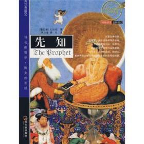 先知.先知双语经典 正版  纪伯伦(Gibran K.),林志豪,廖欣  9787806992128