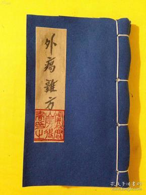 《外痬杂方》-吴中中医外科未刊孤本,太仓马氏五代名医马云宾(鸿逵)稿本(附钤印),尊古复本,传承古法工艺,传统油烟墨制作。是书总结外痬诸病之成因,证之变化,及方治之法。论其利弊,辨其异同,眉批问附以自己的治验案,指示肯切,实是不可多得.。马云宾,(1883-1936),太仓鹿河人,后迁沙溪。业外科,声誉独盛。