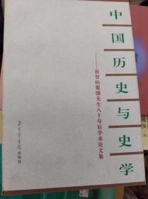 中国历史与史学——祝贺杨翼骧先生八十寿辰学术论文集  97年初版